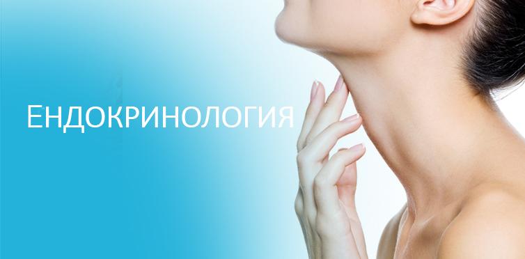 ендокринология