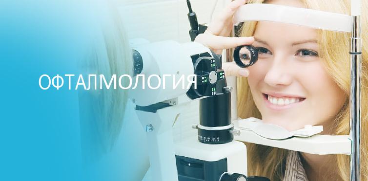 офталмология