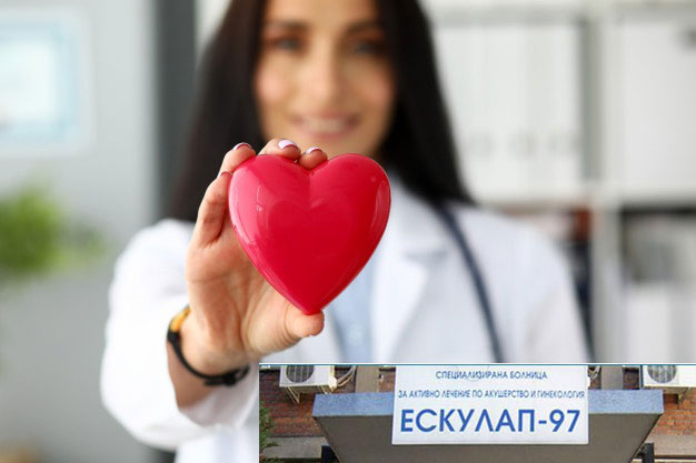 СБАЛ по акушерство и гинекология Ескулап – 97 ООД