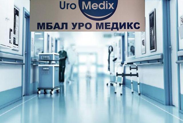 """Многопрофилна болница за активно лечение """"Уро Медикс"""" ЕООД , гр. Пловдив"""