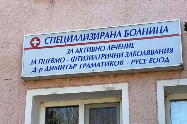 "СБАЛПФЗ ""Д-р Димитър Граматиков"" ЕООД, гр. Русе"